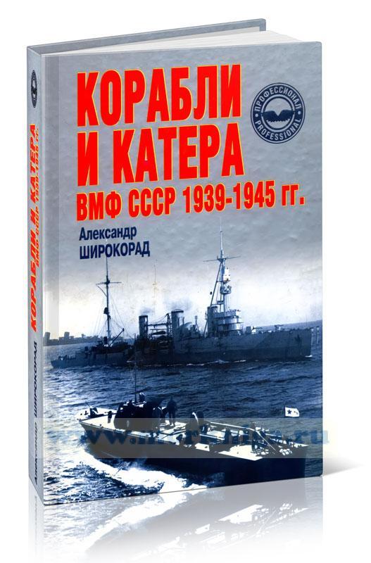 Корабли и катера ВМФ СССР 1939-1945 г.г