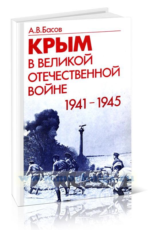 Крым в Великой Отечественной войне 1941-1945