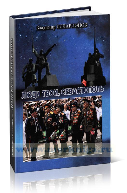 Люди твои, Севастополь