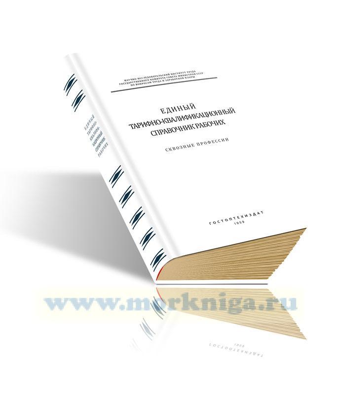 Единый тарифно-квалификационный справочник рабочих. Сквозные профессии