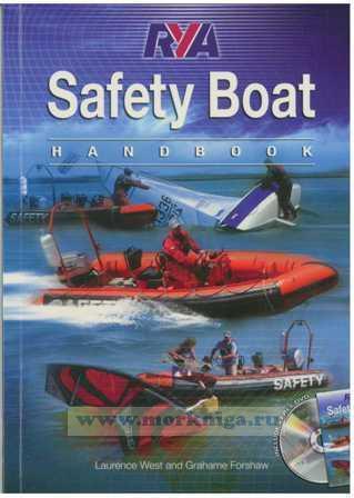 RYA Safety Boat Handbook+DVD. Руководство по безопасности лодки