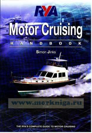 RYA Курс RYA по управлению моторной яхтой Motor Cruising Handbook