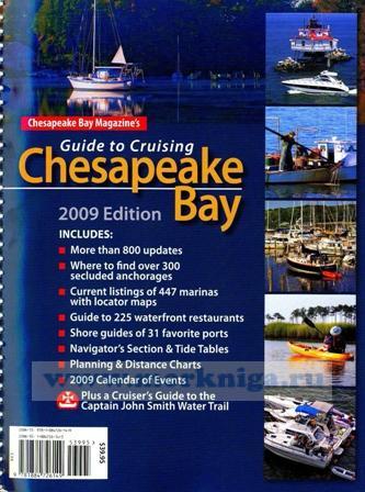 Guide to Cruising Chesapeake Bay
