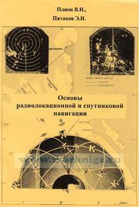 Основы радиолокационной и спутниковой навигации