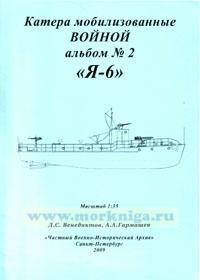 Чертежи кораблей. Катера, мобилизованные войной. Альбом № 2