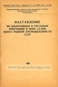 Наставление по швартовным и грузовым операциям в море судов рыбной промышленности СССР (1975 г.)