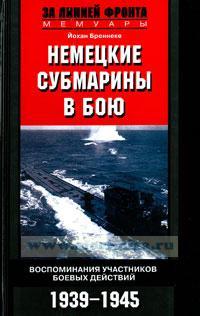 Немецкие субмарины в бою. Воспоминания участников боевых действий 1939-1945
