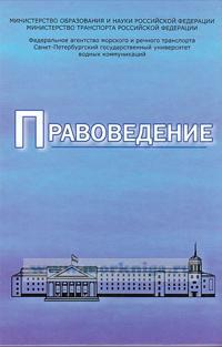 Правоведение. Учебник для вузов морского и речного транспорта