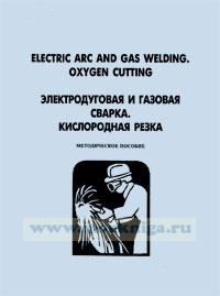 Электродуговая и газовая сварка. Кислородная резка. Методическое пособие
