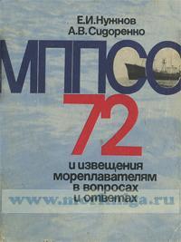 МППСС - 72 и Извещения мореплавателям в вопросах и ответах. Справочник