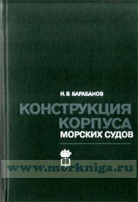 Конструкция корпуса морских судов (3-е издание, переработанное и дополненное)
