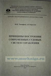 Принципы построения современных судовых систем управления: учебное пособие