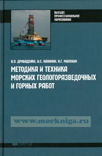 Методика и техника морских геологоразведочных и горных работ