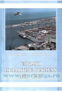 English in maritime business and law. Английский язык в морском бизнесе и праве. Учебное пособие