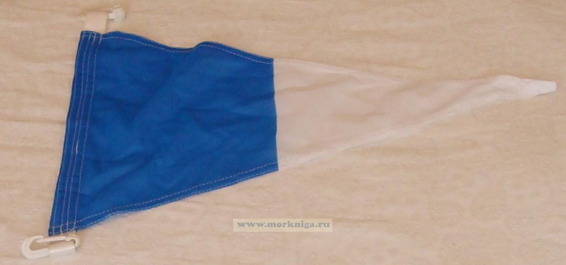 Флаг Международного свода сигналов Второй заменяющий (2nd substitute), вымпел МСС Второй заменяющий