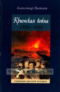 Крымская война 1853-1856
