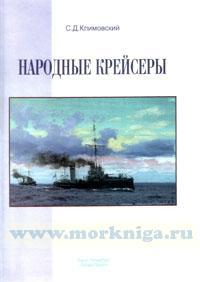 Народные крейсеры. Летопись службы кораблей Российского флота, построенных на добровольные пожертвования, 1904-1964