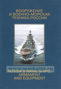 Вооружение и военно-морская техника России - 2009. Книга-альбом