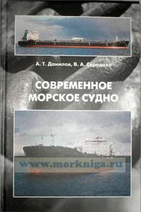 Современное морское судно. Учебник