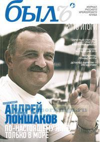 Журнал русского крейсерского клуба