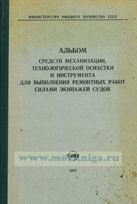 Альбом средств механизации, технологической оснастки и инструмента для выполнения ремонтных работ силами экипажей судов