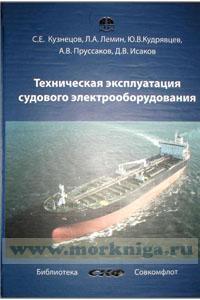 Техническая эксплуатация судового электрооборудования: учебно-справочное пособие