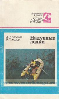 Надувные лодки. Библиотека журнала