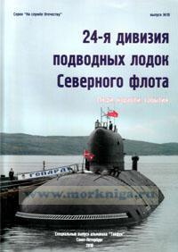 24-я дивизия подводных лодок Северного флота. Люди, корабли, события. Специальный выпуск альманаха