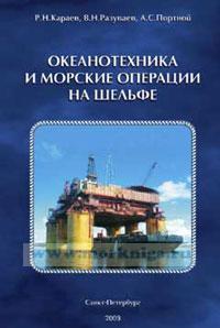 Океанотехника и морские операции на шельфе: Учебник для вузов