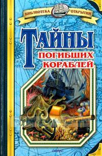 Тайны погибших кораблей