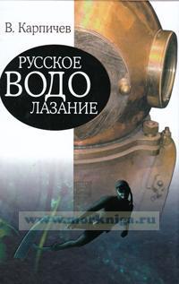 Русское водолазание