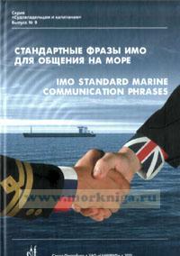 Стандартные фразы ИМО для общения на море (3-е издание, переработанное и исправленнное)