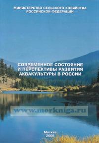 Современное состояние и перспективы развития аквакультуры в России