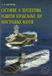 Состояние и перспективы развития корабельных ЯЭУ иностранных флотов