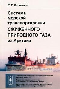 Система морской транспортировки сжиженного газа из Арктики