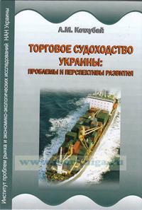 Торговое судоходство Украины: проблемы и перспективы развития