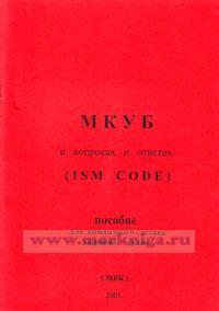 МКУБ в вопросах и ответах (ISM Code). Пособие для командного состава морских судов