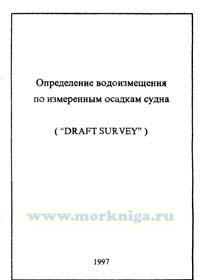 Определение водоизмещения по измеренным осадкам судна (