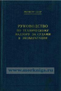 Руководство по техническому надзору за судами в эксплуатации
