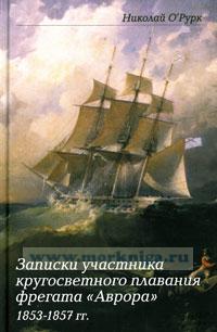 Записки участника кругосветного плавания фрегата