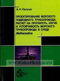 Проектирование морского подводного трубопровода: расчет на прочность, изгиб и устойчивость морского трубопровода в среде Mathematica (+CD)