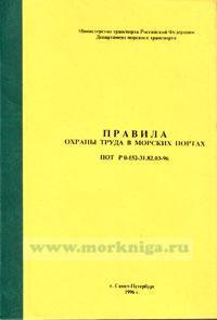 Правила охраны труда в морских портах. ПОТ РО-152-31.82.03-96
