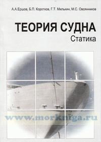 Теория судна: Статика. Учебное пособие