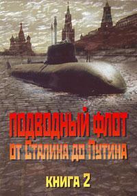 Подводный флот от Сталина до Путина. В 2-х книгах