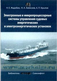 Электронные и микропроцессорные системы управления судовых энергетических и электроэнергетических установок: учебник