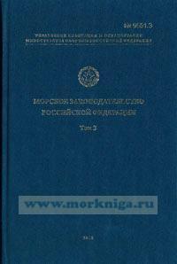 Морское законодательство Российской Федерации. Том 3. Адм. № 9551.3