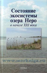 Состояние экосистемы озера Неро в начале ХХI века