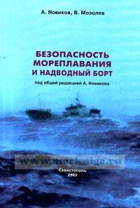 Безопасность мореплавания и надводный борт (издание 2-е, исправленное)
