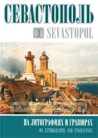Севастополь на литографиях и гравюрах: Альбом