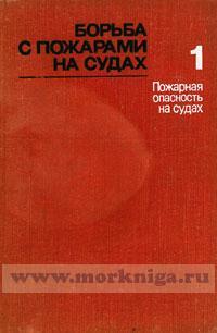 Борьба с пожарами на судах. Справочное пособие в двух томах